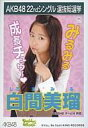 【中古】生写真(AKB48・SKE48)/アイドル/AKB48 白間美瑠/CDS「Everyday、カチューシャ」特典