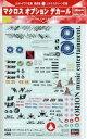 【中古】プラモデル 1/72 マクロス オプション デカール1 VF1 バトロイド&ファイター・YF-21対応 「超時空要塞 マクロス」