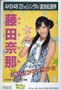 【中古】生写真(AKB48・SKE48)/アイドル/AKB48 藤田奈那/CDS「EVERYDAY、カチューシャ」特典