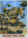 【18日24時間限定!エントリーでP最大27.5倍】【中古】プラモデル 1/144 MS-06V ザクタンク「機動戦士ガンダム MSV」 No.12