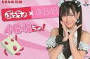 【中古】アイドル(AKB48・SKE48)/「ぷっちょ×AKB48」特典カードサイズPOP 渡辺麻友/「ぷっちょ×AKB48」特典カードサイズPOP - ネットショップ駿河屋 楽天市場店