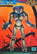 【中古】プラモデル サイボーグ戦士 ベガ 「幻魔大戦」 [0503506]【タイムセール】画像