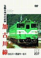 【中古】その他DVD 加古川線 気道車列車の記録 (鉄道)