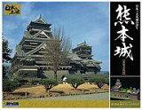 【新品】プラモデル 模型 日本の名城デラックスNo.7 熊本城【10P04Feb13】【画】