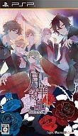 【ポイント2倍】【送料無料】【予約】PSPソフト 月華繚乱ROMANCE[通常版]【画】