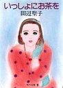 【中古】文庫 いっしょにお茶を / 田辺聖子 【10P11Apr15】【画】【中古】afb