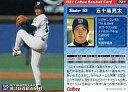【中古】スポーツ/2001プロ野球チップス第1弾/ヤクルト/レギュラーカード 23 : 五十嵐 亮太の商品画像