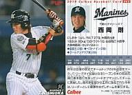 【中古】スポーツ/2010プロ野球チップス第1弾/ロッテ/レギュラーカード 82 : 西岡 剛【10P24...