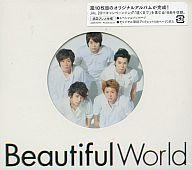 【ポイント最大8倍】【送料無料】【中古】邦楽CD 嵐 / Beautiful World[初回盤]