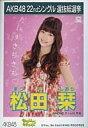 【中古】生写真(AKB48・SKE48)/アイドル/NMB48 松田栞/CDS「EVERYDAY、カチューシャ」特典【10P...