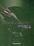 エンターテインメント, アニメーション 1012SALE ARMORED CORE4 Another Story Complete Fileafb