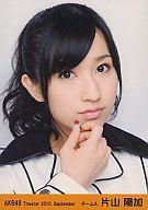 【中古】生写真(AKB48・SKE48)/アイドル/AKB48 片山陽加/顔アップ・右手アゴ/劇場トレーディング生写真セット2010.September