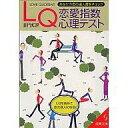 【中古】文庫 LQ恋愛指数心理テスト【10P25May12】【画】【中古】afb 【ブックス0531】