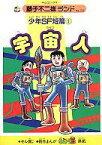【中古】B6コミック 宇宙人 少年SF短編集1(藤子不二雄ランド) / 藤子・F・不二雄
