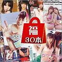 【送料無料】【smtb-u】【新品】福袋 アイドルDVD30本セット【10P25Oct12】【画】