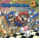 【中古】アニメ系CD スーパーマリオブラザーズ3 -G.S.M(FC) Nintendo 1-