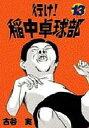 【ポイント最大7倍】【中古】B6コミック ランクB)行け!稲中卓球部 全13巻セット / 古谷実