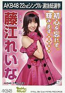 【ポイント最大7倍】【中古】生写真(AKB48・SKE48)/アイドル/AKB48 藤江れいな/Everyday、カチ...