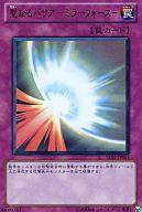 【中古】遊戯王/ウルトラレア/BEGINNER'S EDITION 2 BE02-JP065 [UR] : 聖なるバリア-ミラーフォース-