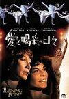 【中古】洋画DVD 愛と喝采の日々('77米)