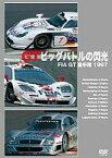 【エントリーでポイント10倍!(12月スーパーSALE限定)】【中古】その他DVD FIA GT選手権 1997 GTビッグバトルの閃光【タイムセール】