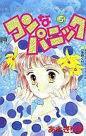 【中古】少女コミック コンなパニック 全5巻セット / あさぎり夕【中古】afb