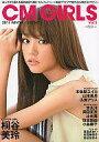 【中古】写真集系雑誌 B.L.T.特別編集 CM GIRLS Vol.2【10P3Aug12】【0720otoku-p】【画】【...