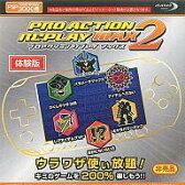 【中古】PSPハード プロアクションリプレイMAX2 体験版(PSP1000/2000/3000用)【02P03Dec16】【画】