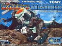 【中古】プラモデル 1/72 RZ-067 アロザウラー(アロサウルス型) 「ZOIDS ゾイド」 [640998]