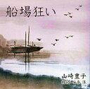 【中古】その他CD 安奈淳(朗読) / 山崎豊子:船場狂い