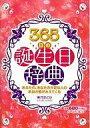 【中古】単行本(実用) ≪占い≫ 365日の誕生日辞典 / 美月まどか【中古】afbの商品画像