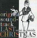 【中古】BGM CD 未来の想い出 Last Christmas オリジナルサウンドトラック【10P25May12】【画】