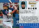 【中古】スポーツ/2007プロ野球チップス第2弾/オリックス/レギュラーカード 153 : 坂口 智隆