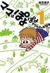 【中古】その他コミック ママはぽよぽよザウルスがお好き(メディアファクトリー版)(1) / 青沼貴子
