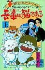 【中古】少年コミック 上)日生ファミリースペシャル・名作コミックス1 吾輩は猫である / サンケイ出版