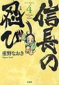 【中古】B6コミック 信長の忍び(4) / 重野なおき