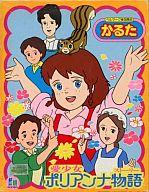 【中古】おもちゃ 愛少女ポリアンナ物語 かるた画像