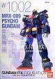 【中古】フィギュア MRX-009 サイコガンダム 「機動戦士Zガンダム」 GUNDAM FIX FIGURATION METAL COMPOSITE#1002