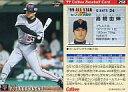 【中古】スポーツ/1999プロ野球チップス第4弾/巨人/レギュラーカード 268 : 高橋 由伸