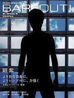 【中古】BARFOUT! BARFOUT! 2009年5月号 Vol.165 バァフアウト!