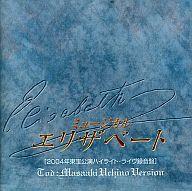 【中古】ミュージカルCD ミュージカル「エリザベート」[2004年東宝公演ハイライト・ライヴ録音盤] 内野聖陽ヴァージョン