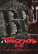 【送料無料】【smtb-u】【中古】邦画Blu-ray Disc バトル・ロワイアル3D【10P13Jun14】【画】