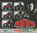 【中古】ミニカー チョロQ 西部警察 セットNo.1(5台セット) 「西部警察」 [0070192]