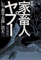 【中古】その他コミック 劇画 家畜人ヤプー 復刻版(1)【10P13Jun14】【画】