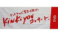 コレクション, その他 () KinKi Kids KinKi you DVD