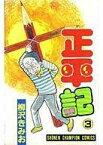 【中古】少年コミック 正平記 全3巻セット / 柳沢きみお【中古】afb