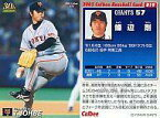 【中古】スポーツ/2002プロ野球チップス第1弾/巨人/レギュラーカード 19 : 條辺 剛