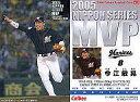 【中古】スポーツ/2006プロ野球チップス第1弾/ロッテ/日本シリーズカード N-5 : MVP 今江 敏晃の商品画像