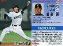 【中古】スポーツ/2006プロ野球チップス第2弾/日本ハム/レギュラーカード 136 : 武田 勝