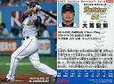中古スポツ2007プロ野球チップス第1弾オリックスレギュラカド 45 : 大西 宏明